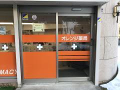 オレンジ薬局北山田店