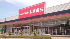 ファッションセンターしまむら高屋店