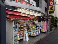 サンドラッグ新高円寺店