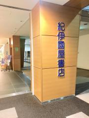 紀伊國屋書店名古屋空港店