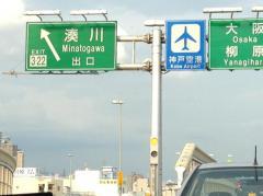 湊川出入口(IC)