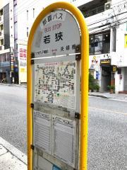 「若狭」バス停留所