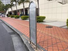 「那覇メインプレイス東口」バス停留所