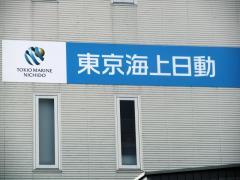 東京海上日動火災保険株式会社 滋賀中央支社