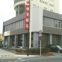 佐賀銀行神野町支店