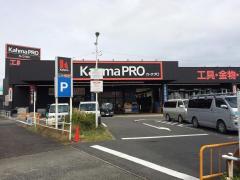 カーマプロ千音寺店