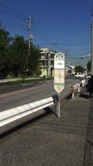 「花の枝橋」バス停留所