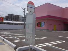 「麦野四丁目」バス停留所