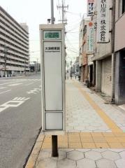 「大浪橋東詰」バス停留所