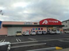 クスリのアオキ稲葉店