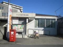 多治見錦町郵便局