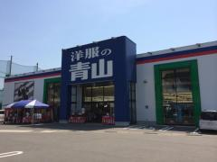 洋服の青山新姫路砥堀店