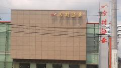 今村証券株式会社 福井支店