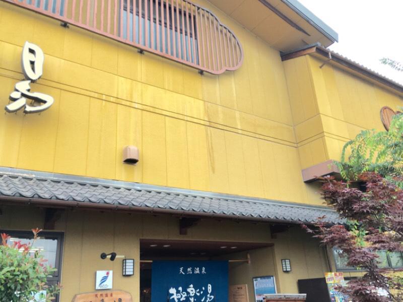 極楽湯泉北豊田店です。