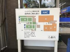 ハックドラッグ瀬谷駅北口店