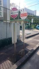 「業務センター前」バス停留所