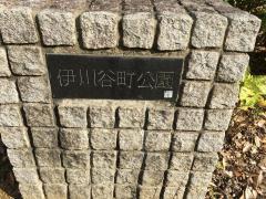 伊川谷町公園