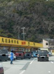 海の駅 黒潮 パールロード店