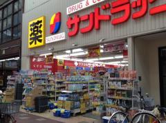 サンドラッグ伏見桃山店