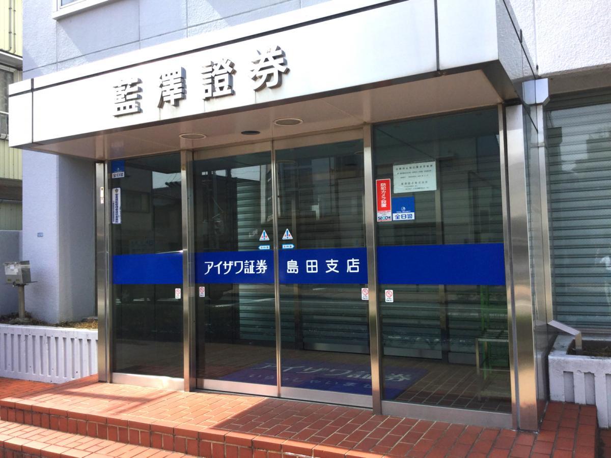 藍澤證券株式会社 島田支店(島...
