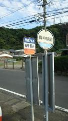 「真申駅前」バス停留所