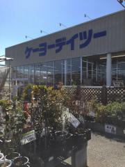 ケーヨーデイツー籠原店