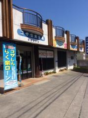 コザ信用金庫安慶田支店