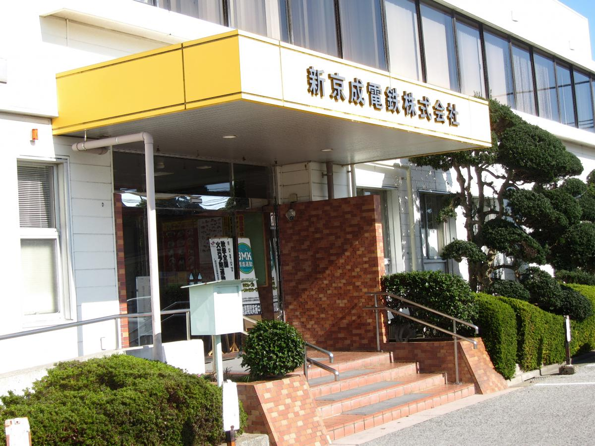 新京成電鉄(株)