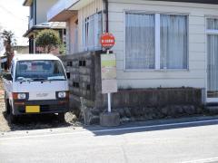 「緑ケ丘郵便局前」バス停留所