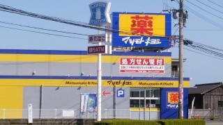 薬マツモトキヨシ 次郎丸店