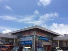 琉球ダイハツ販売中部うるま店