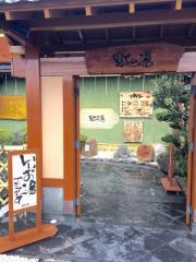 天然温泉 虹の湯 西大和店