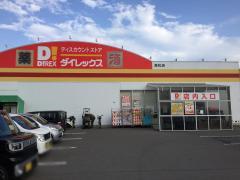 ダイレックス高松店