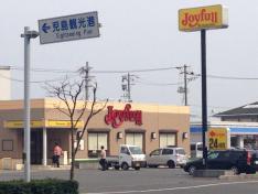ジョイフル児島駅前店