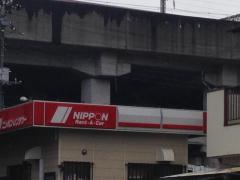 ニッポンレンタカー東武高崎駅東口営業所