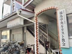 福島中央キリスト教会