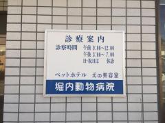 堀内動物病院