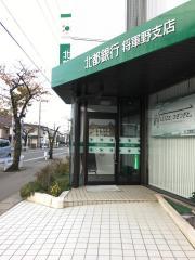 北都銀行将軍野支店