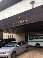金沢中警察署
