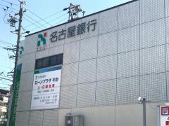 名古屋銀行平針支店