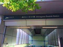 品川シーサイド駅