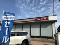福岡トヨタ自動車飯塚店