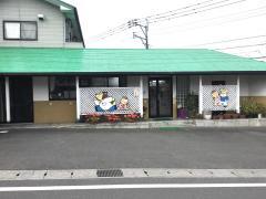 花井犬猫病院