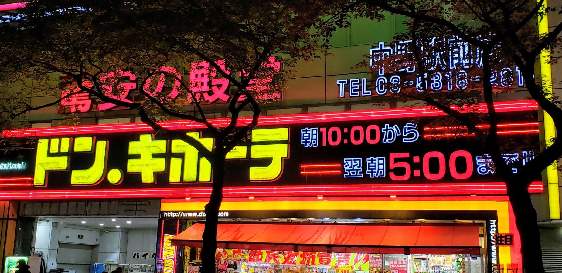 ドン・キホーテ中野駅前店