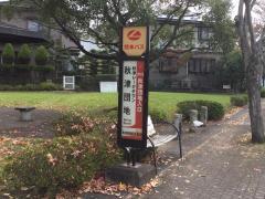 「秋津団地」バス停留所