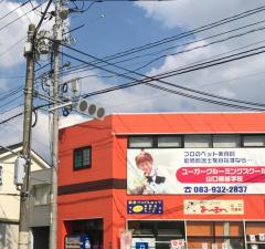 ユーガー・グルーミング・スクール山口専修学校