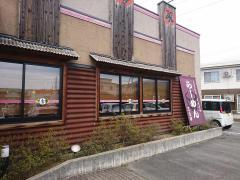 三宝亭桜田店