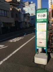 「下小路」バス停留所