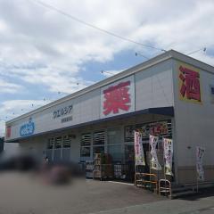 ウエルシア 静岡新富町店