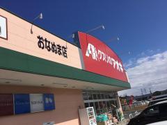 クスリのアオキ おなぬま店